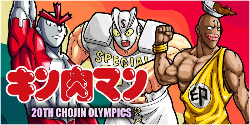 Kinnikuman 007 – 018 [20th Chojin Olympics]