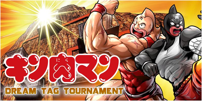 Kinnikuman 094 [Dream Tag Tournament]